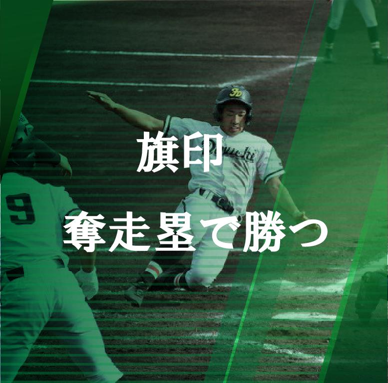 福岡第一奪進塁