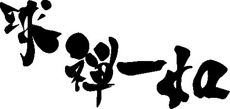 福岡第一スローガン